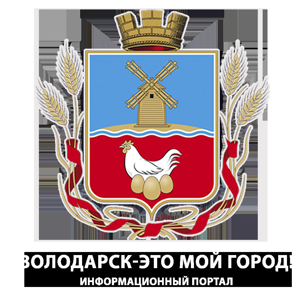 Володарск — это мой город!